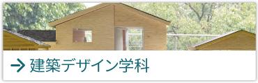 建築デザイン学科