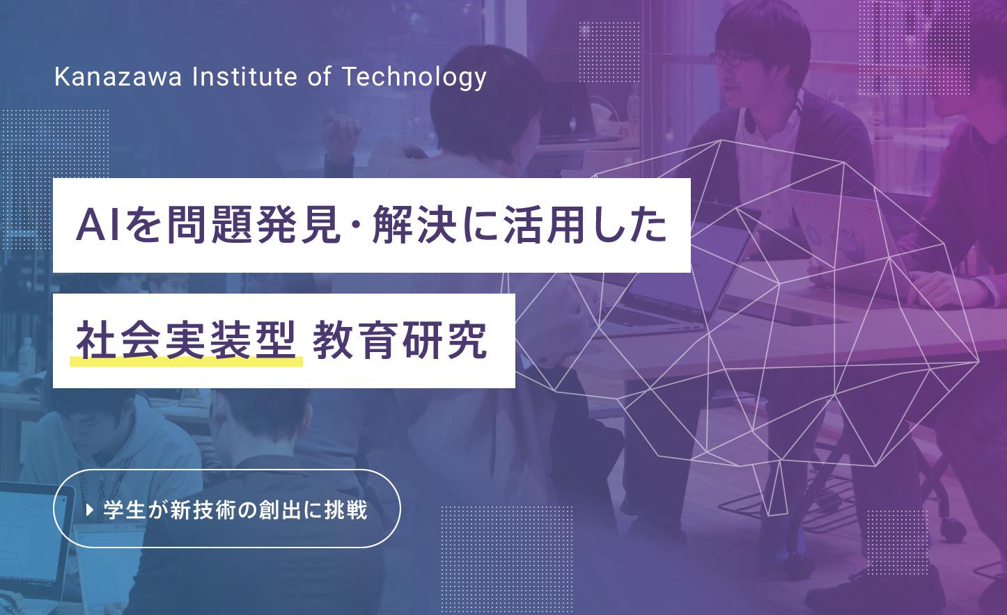 AIを問題発見・解決に活用したKITの社会実装型教育・研究