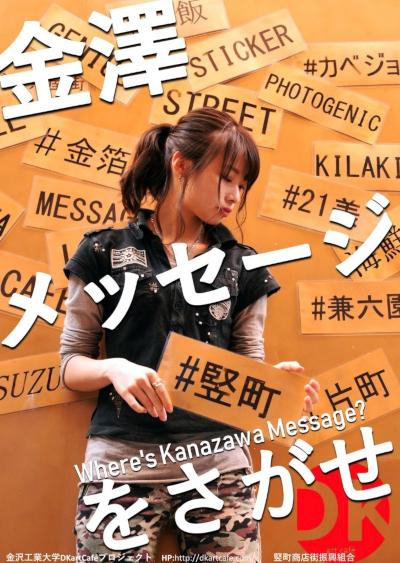 """「金澤メッセージ """"Kanazawa Message""""」のプロモーションメディア"""