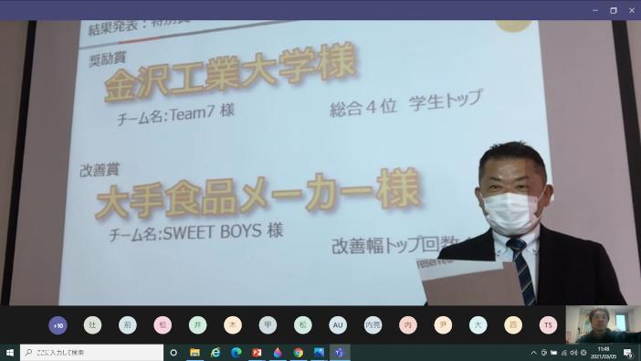 日立ソリューションズ東日本・内海大会委員長による受賞発表風景