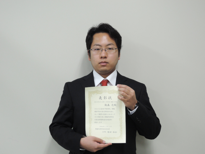 優秀論文発表賞を受賞した飯森亮さん