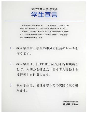 金沢工業大学 学友会 学生宣言