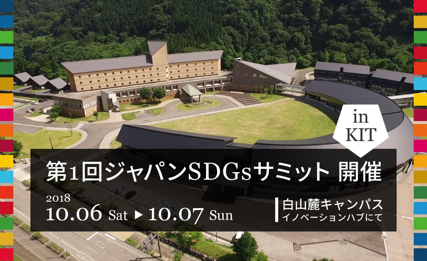 第1回ジャパンSDGsサミット