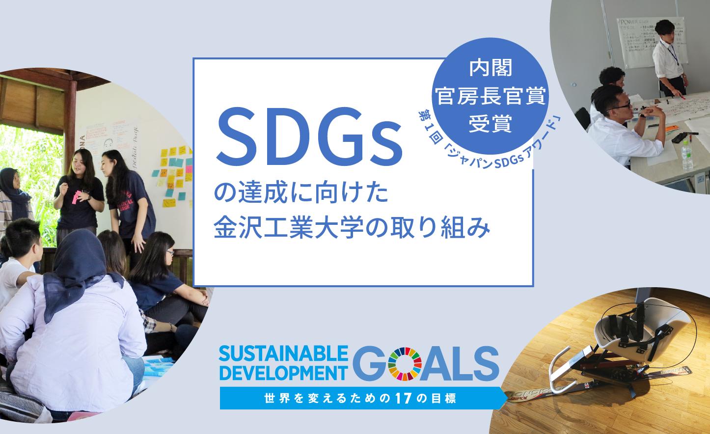 SDGsの達成に向けた金沢工業大学の取り組み