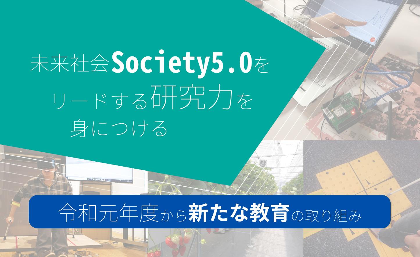 未来社会 Society5.0をリードする研究力を身につける。
