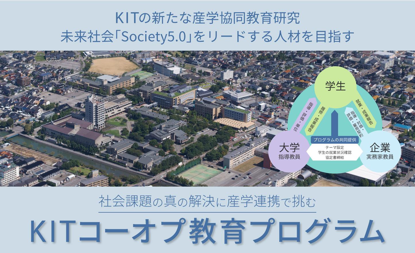 社会課題の真の解決に産学連携で挑む「KITコーオプ教育プログラム」