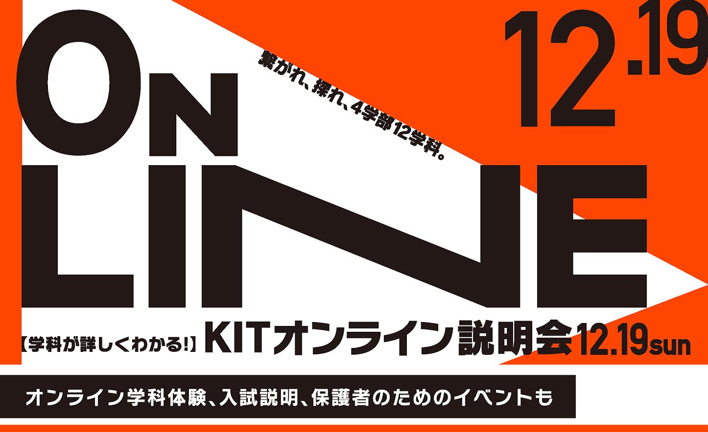KITオンライン説明会