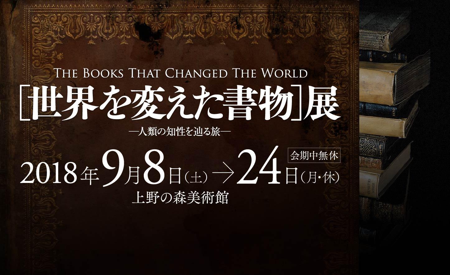 世界を変えた書物展