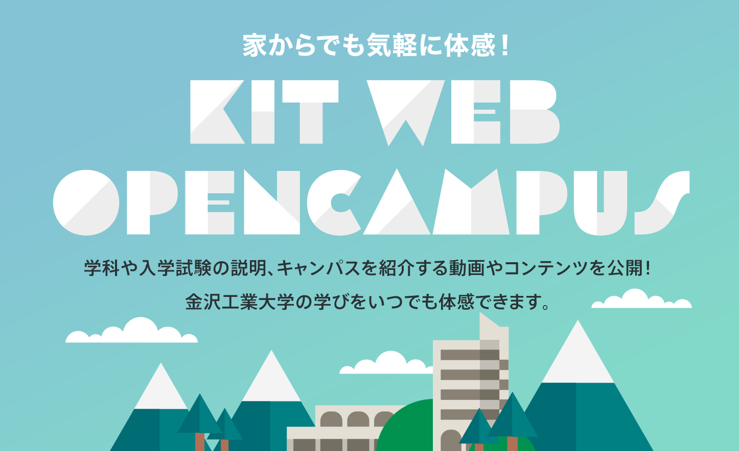 KIT Web Opencampus