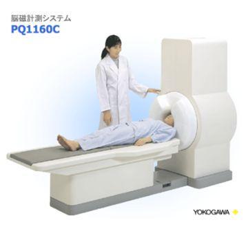 脳磁計測システム