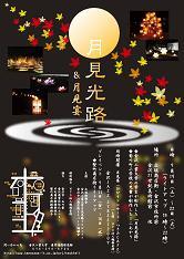 月見光路2009