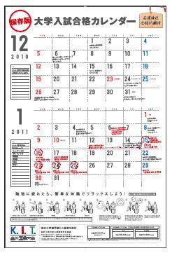 保存版大学入試カレンダー