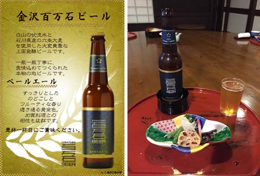 左:お品書き(前田さん作成)/右:壽屋のお料理と金沢百万石ビール