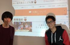 業務改善チームの神山拓海さんと山田陽樹さんと作成中のウェブサイト案