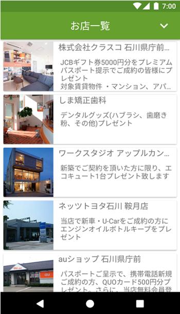 「プレまっぷ」画面イメージ 「お店一覧」画面