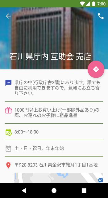 協賛店の詳細情報。(画面例:石川県庁内互助会売店)