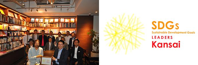 SDGs Leaders Kansaiの設立イベントにおける集合写真とロゴマーク
