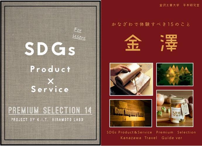 「SDGs Product×Service Premium Selection 14」(左)と観光ガイドブック「かなざわで体験すべき15のこと」(右)
