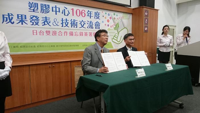 署名した協力協定を掲げるICC鵜澤潔所長とPIDC蕭耀貴(Yao-Kuei Hsiao)総經理