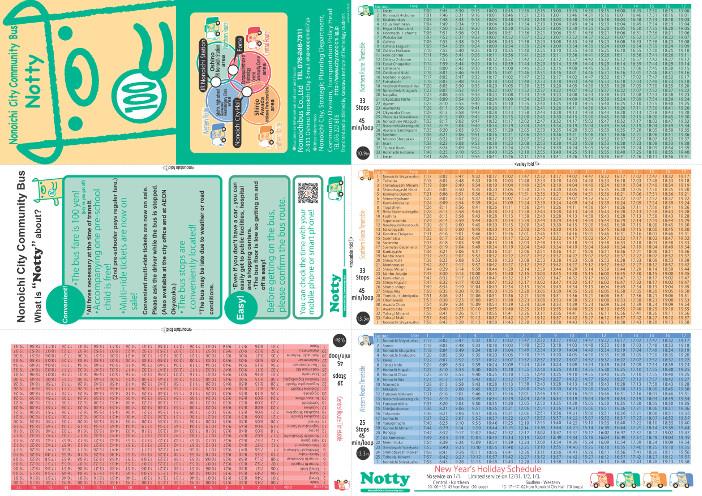 「のっティバス時刻表(改定版)」PDF