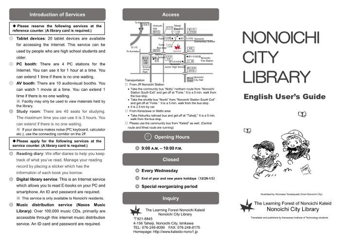 「図書館利用案内」PDF