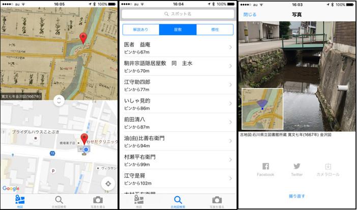 アプリ「古今金澤」の画面