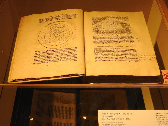 コペルニクス『天球の回転について』1543年, 初版 金沢工業大学所蔵