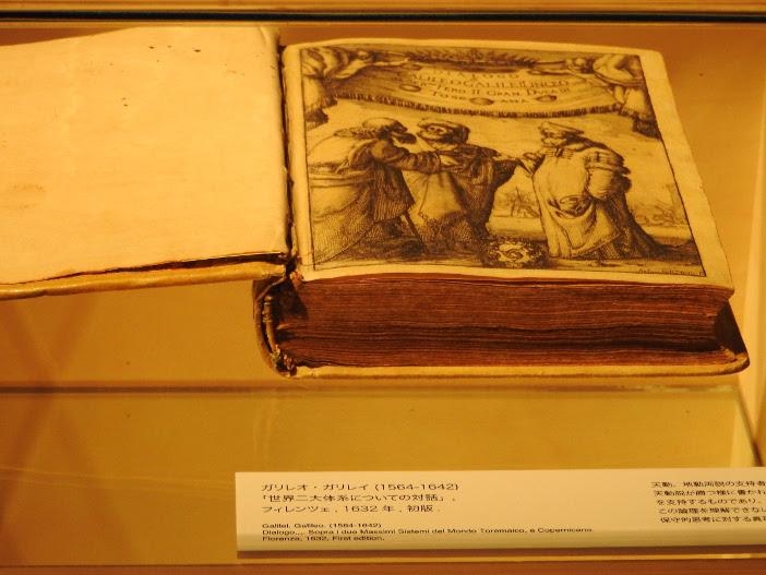 ガリレイ『世界二大体系についての対話』1632年, 初版 金沢工業大学所蔵