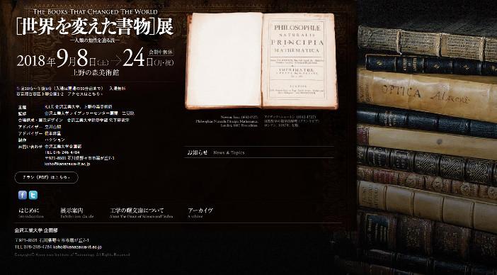 [世界を変えた書物]展 特設サイト