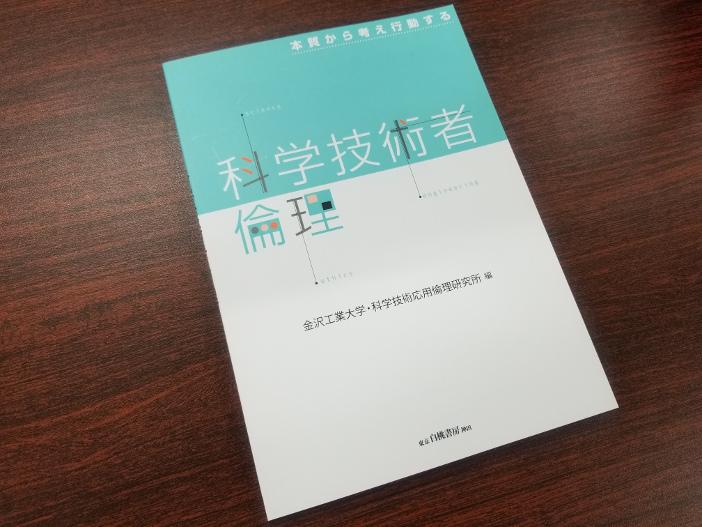 必修科目「科学技術者倫理」の教科書として使用されている
