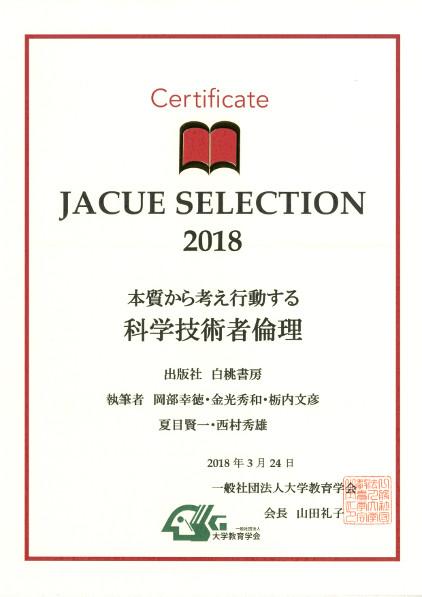 2018年6月、筑波大学で開催された大学教育学会第40回大会で授与された「JACUEセレクション2018」認定証