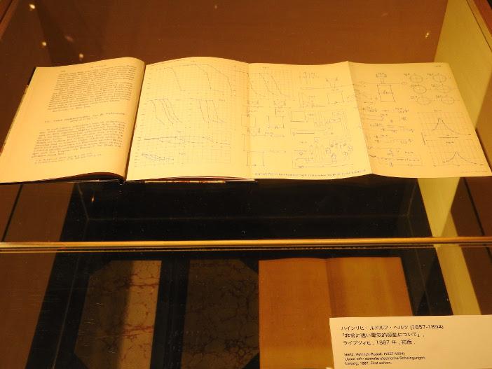 ハインリヒ・ルドルフ・ヘルツ 『非常に速い電気的振動について』ライプツィヒ, 1887年, 初版 金沢工業大学所蔵