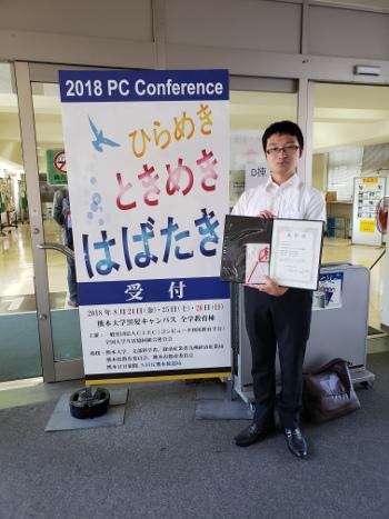 授賞式には近藤さんが代表して出席