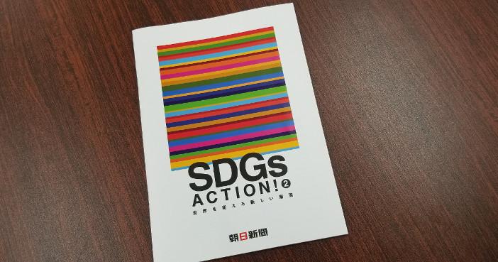 『SDGs ACTION! 2 世界を変える新しい潮流』
