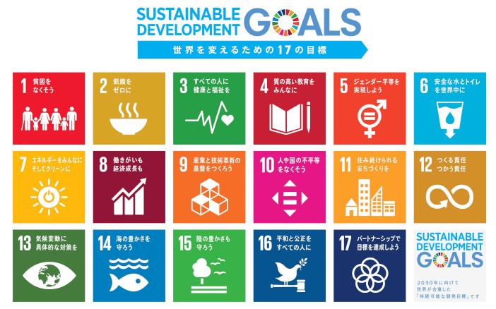 Society5.0の実現は国連全加盟国が目指すSDGsの達成にもつながる