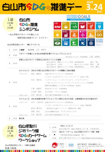 「白山市SDGs推進デー」ポスター(PDF)