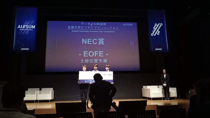 チーム「EOFE」は機械学習とLPWAを利用した土砂災害予測プラットフォームを提案し、受賞した