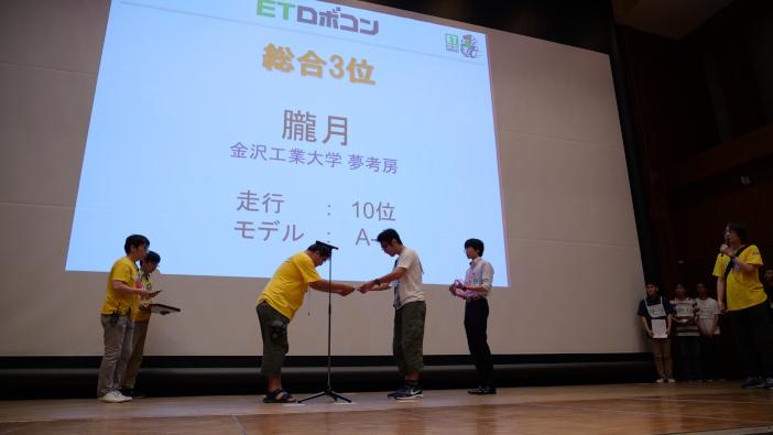 金沢工業大学夢考房の「朧月」チームも3位となった
