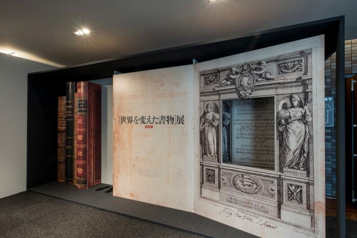 出口には撮影スポットとして巨大な本棚も置かれた