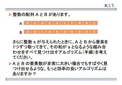 研究室公開の際に、出題されたアルゴリズムを理解するための問題。中野教授によれば、グーグル社の採用試験でも同様の問題が出されるのだとか