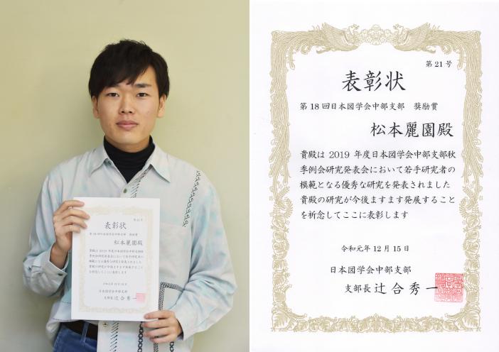 表彰状を手にする松本さん(左)と表彰状