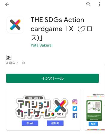 Google Play画面