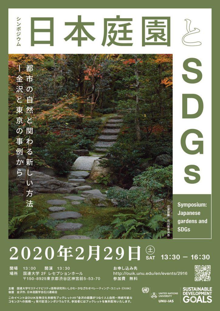 「シンポジウム 日本庭園とSDGs」フライヤー(PDF)