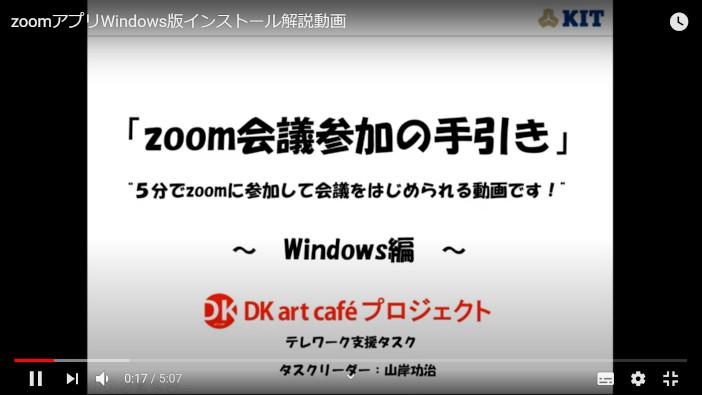 プロジェクトにより制作されたオリジナルのZoom解説動画