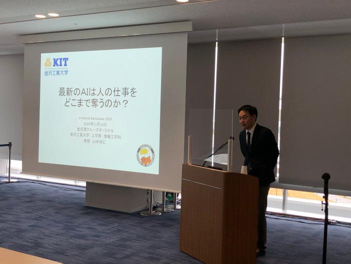 セミナーでは情報工学科の山本知仁教授が講演
