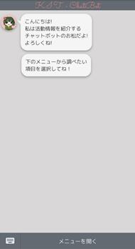 図2.アプリケーション  初期画面(2020/12/4)