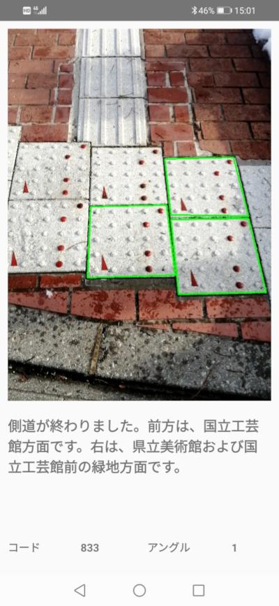 国立工芸館前広場での提示情報の例