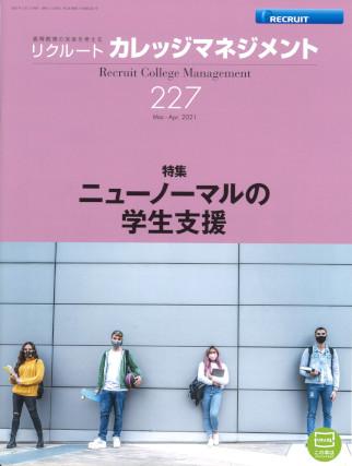 『カレッジマネジメント』Vol.227