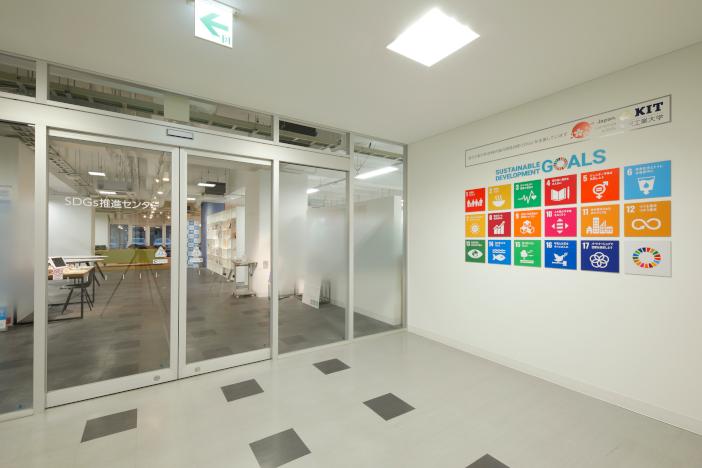 SDGs達成への貢献のために設置されたSDGs推進センター