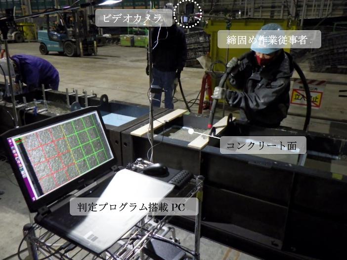 コンクリート製品工場で実施されたプロトタイプによる実地試験
